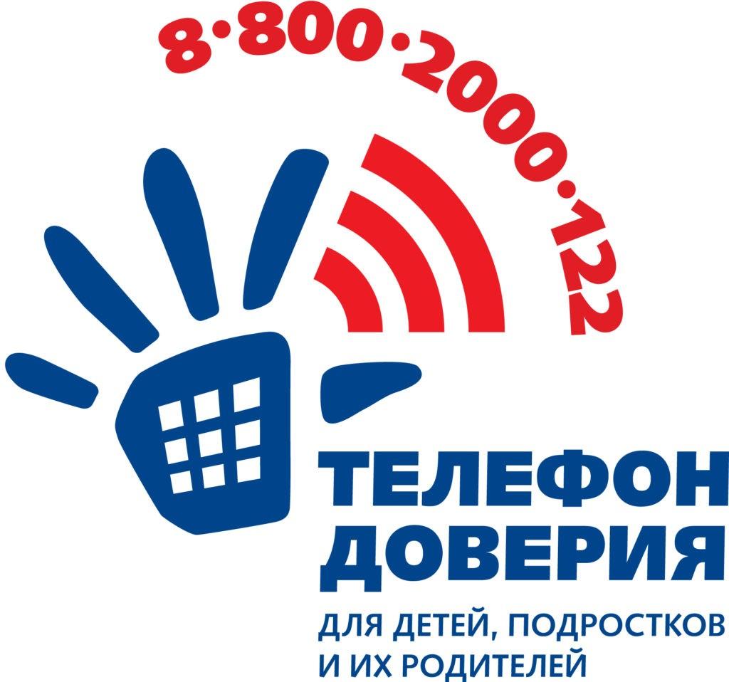 Телефон доверия 8 (800) 200-01-22
